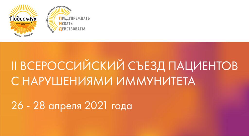 http://congress.fondpodsolnuh.ru